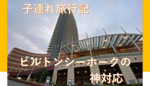 2020九州子連れ旅行記② ヒルトン福岡シーホークの神対応