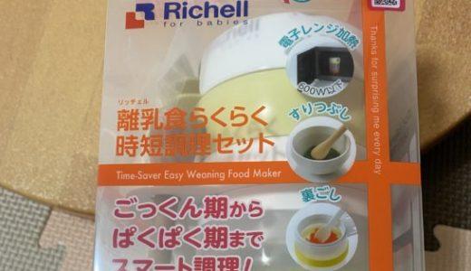 リッチェル(Richell)の「離乳食らくらく時短調理セット」はマストバイアイテム!使い方やメリットとデメリットなど。