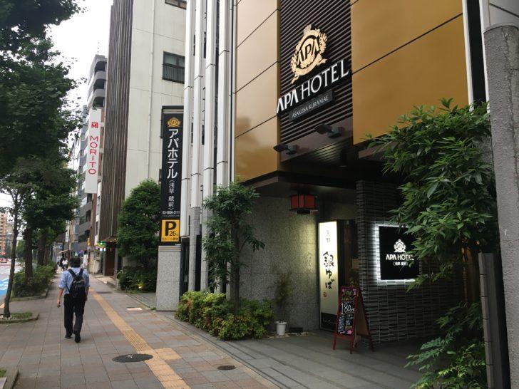 アパホテル浅草蔵前