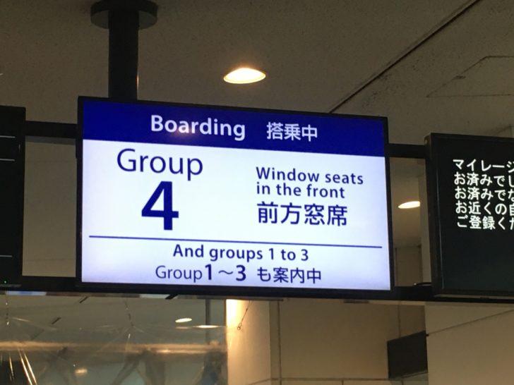 羽田空港の搭乗案内