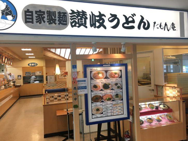 神戸空港のうどん屋