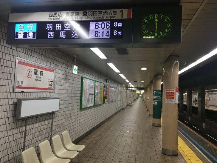 浅草蔵前駅