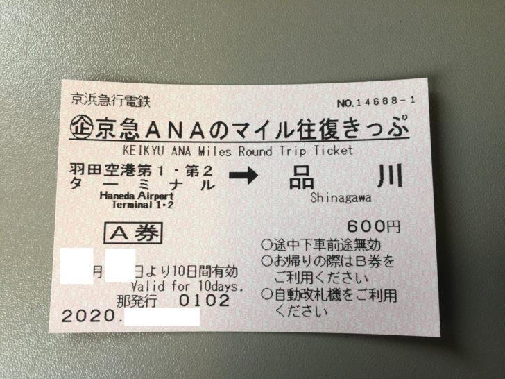 京急ANAのマイル往復きっぷ