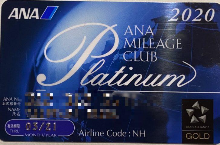 ANAマイレージクラブプラチナステータスカード