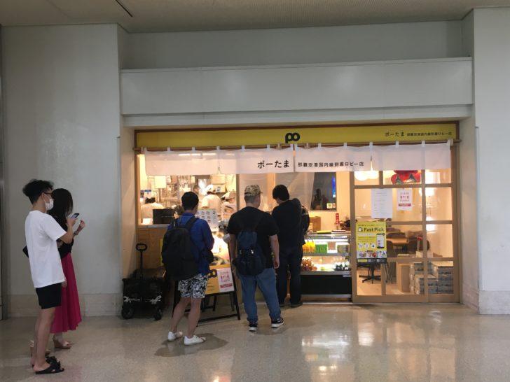ポーたま那覇空港店
