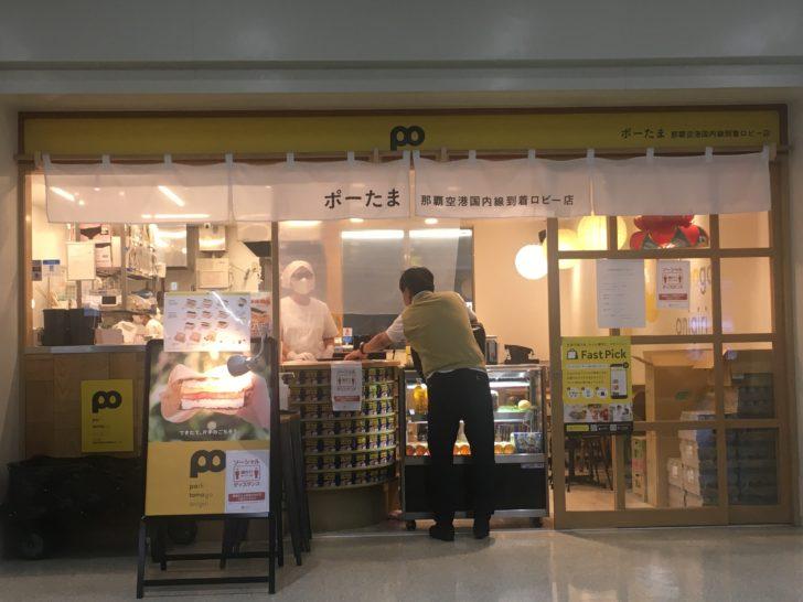 那覇空港のポーク卵専門店(ポーたま)