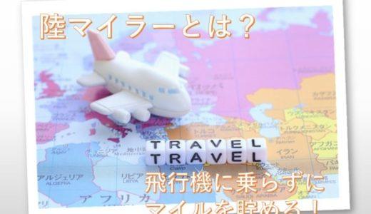 陸マイラーとは?飛行機に乗らずに大量のマイル(ANA・JAL)を貯める方法。