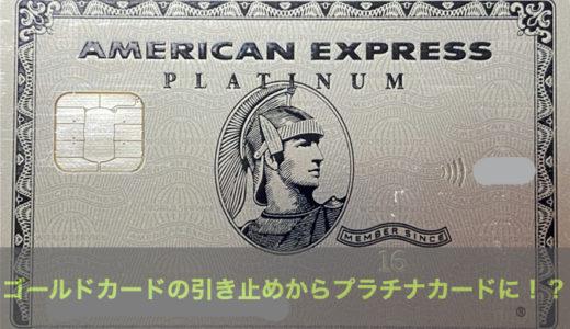 アメックスのゴールドカードの引き止めからプラチナカードを契約することになった理由。