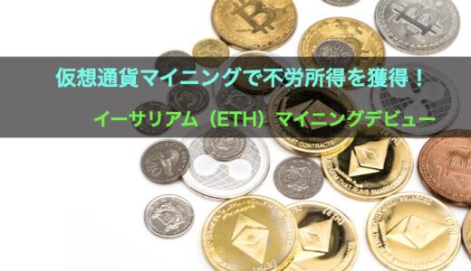 仮想通貨マイニングで簡単に不労所得を獲得!イーサリアム(ETH)マイニングデビュー。