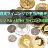 仮想通貨イーサリアム(ETH)マイニングで不労所得を獲得!収益報告その7