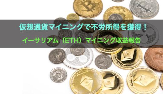 仮想通貨イーサリアム(ETH)マイニングで不労所得を獲得!収益報告その5