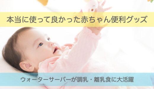 本当に使ってよかった赤ちゃん便利グッズ①ウォーターサーバーが調乳と離乳食に大活躍!
