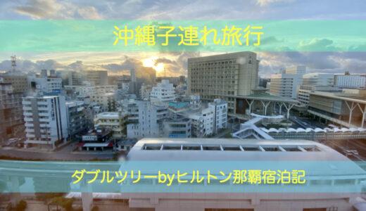 2020沖縄子連れ旅行記。ダブルツリーbyヒルトン那覇は子連れに優しいホテルだった。