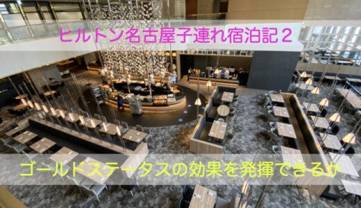 2020ヒルトン名古屋の子連れ宿泊記2。ゴールドステータスの力を発揮できるか!?