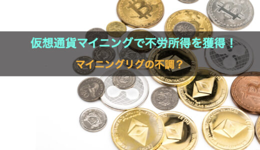 仮想通貨イーサリアム(ETH)マイニングで不労所得を獲得!マイニングリグの不調?