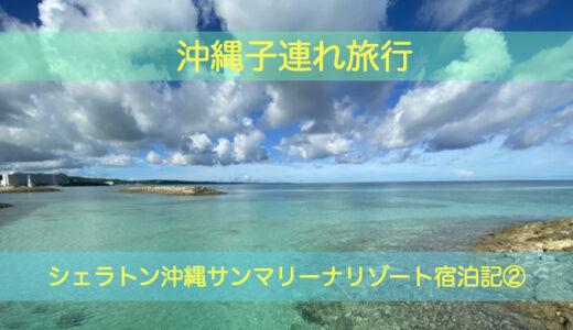 2020沖縄子連れ旅行。シェラトン沖縄サンマリーナリゾート宿泊記②ジップラインは最高の思い出!