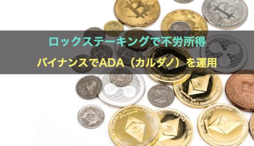 ロックステーキングで不労所得を獲得!仮想通貨取引所BINANCE(バイナンス)でADA(カルダノ)の運用を始めました。