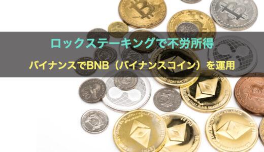 ロックステーキングで不労所得を獲得!仮想通貨取引所BINANCE(バイナンス)でBNBの運用を始めました。