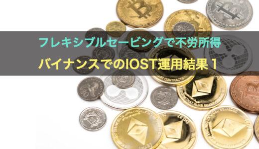 フレキシブルセービングで不労所得を獲得!仮想通貨取引所BINANCE(バイナンス)でIOSTの運用結果その1