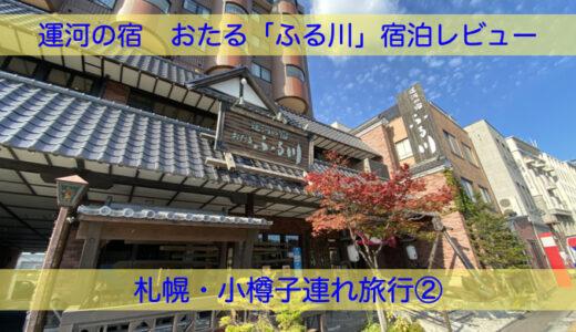 2020札幌・小樽子連れ旅行②運河の宿おたる「ふる川」は子連れにオススメ!ホテル宿泊レビュー