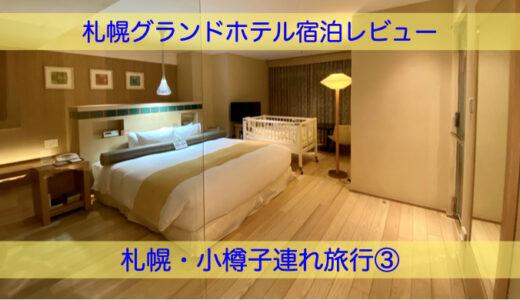 2020札幌・小樽子連れ旅行③札幌グランドホテルの朝食とまさかのアップグレード!ホテル宿泊レビュー