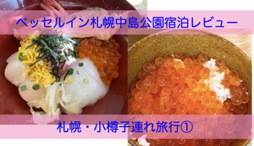 2020札幌・小樽子連れ旅行①ベッセルイン札幌中島公園の朝食は最高!ホテル宿泊レビュー