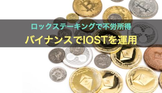ロックステーキングで不労所得を獲得!仮想通貨取引所BINANCE(バイナンス)でIOSTの運用を始めました。
