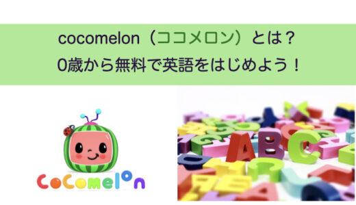 Cocomelon(ココメロン)とは?0歳から始める無料英語学習。幼児にオススメの英語教材①