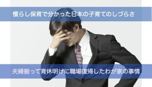 慣らし保育で分かった日本の子育てのしづらさ。育休後に夫婦揃って職場復帰したわが家の事情。