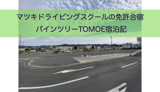 育休中にマツキドライビングスクール長井校の合宿で免許を取得。パインツリーTOMOE宿泊記。