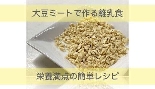 大豆ミートで離乳食。誰でも簡単に作れる栄養満点のレシピを3つ紹介します。