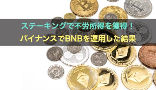 ステーキングで不労所得を獲得!仮想通貨取引所BINANCE(バイナンス)でBNBを運用した結果その①