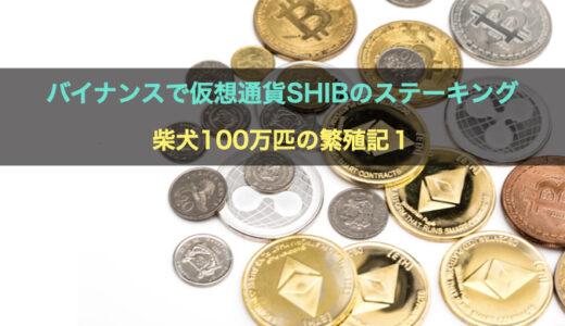 バイナンスで仮想通貨SHIBのステーキング。柴犬100万匹の繁殖記1