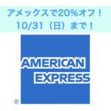 【2021年】アメックスが20%キャッシュバックやってます。10/31(日)まで!