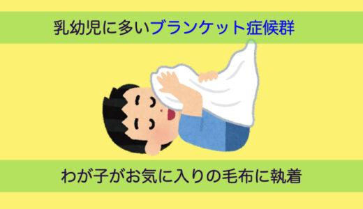 乳幼児に多いブランケット症候群。わが子がお気に入りの毛布に執着。