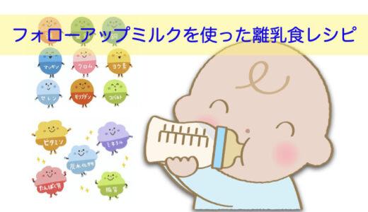 フォローアップミルクを使った離乳食のレシピを紹介します。