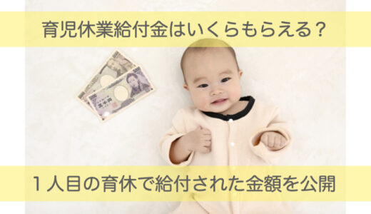 育児休業給付金はいくらもらえる?1人目の育休で給付された金額を公開!
