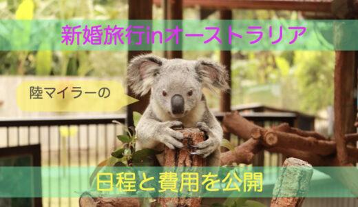 陸マイラーの新婚旅行inオーストラリア。日程と費用を公開。