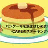 不労所得を得るためにパンケーキを焼きはじめました。バイナンスで仮想通貨CAKEのステーキングその①。