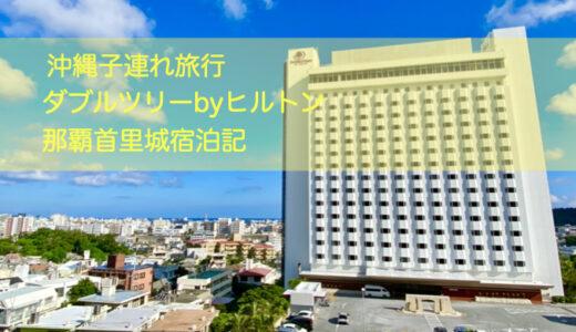 2021沖縄子連れ旅行。ダブルツリーbyヒルトン那覇首里城宿泊記。
